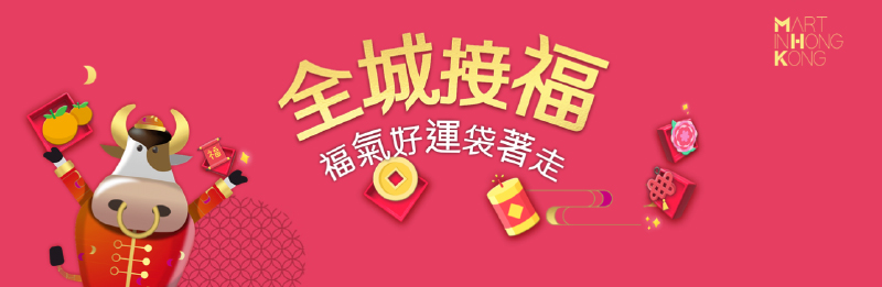 Fortunes for All – Bring Blessings and Luck Home programme!「全城接福 ─ 福氣好運袋著走」 活動!